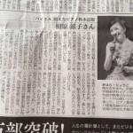 3月2日(水)日経新聞朝刊の2面に、樹原涼子の記事が掲載されました♪