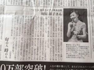 日経新聞20160302取材記事