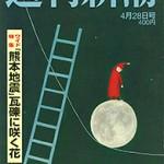 雑誌「週刊新潮」4月28日号に掲載されました!