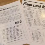 ピアノランドメイトvol.93 と、25周年の感謝をこめた会員への特別プレゼント「1曲マスター講座」ダイジェスト版を発行しました♪