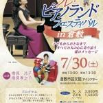 倉敷での「プレ・ピアノランドフェスティバル」はスペシャルプログラム♪
