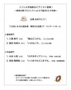 2016PLF名古屋プログラム