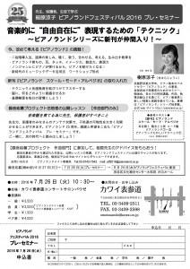 0726カワイ表参道