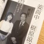 ムジカノーヴァ9月号、姜尚中さんとの特別対談他、ご覧ください♪
