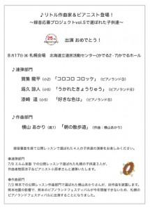 札幌PLF子供達のプログラム