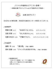 PLF2016東京子供達のプログラム