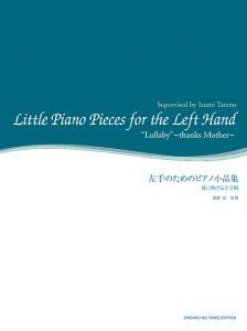 舘野泉 左手のためのピアノ小品集「母に捧げる子守唄」