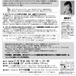 11/16名古屋セミナー「時代とともに進化しつづけるピアノランドメソッドの全貌」アンケートより♪