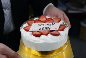 25周年お祝いのケーキ