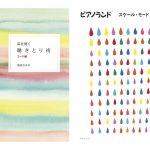 熊本で、著者樹原涼子による講義とクリニックが受けられます!