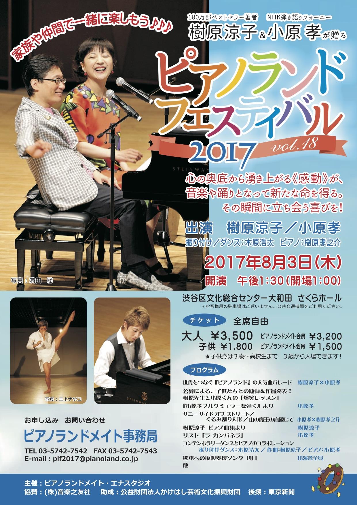ピアノランドフェスティバル2017