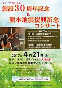 ピティナ熊本支部創設30周年記念&熊本地震復興祈念コンサート