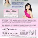 《樹原涼子》を弾きたい シリーズ トーク&コンサート 第1回 宮谷理香 予約開始!