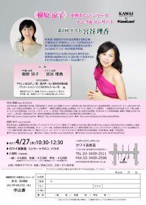 《樹原涼子》を弾きたいシリーズ トーク&コンサート 第1回 宮谷理香