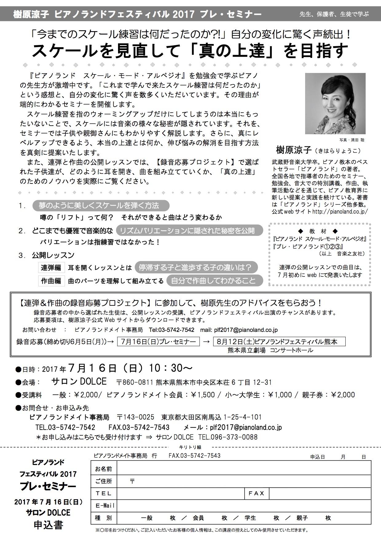 ピアノランドフェスティバル2017プレ・セミナー(熊本)