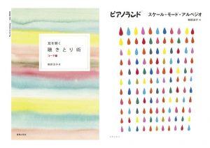 武蔵野音楽教育研究会 講演「これからの音感教育」