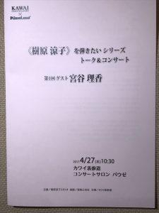 《樹原涼子》を弾きたい シリーズ 宮谷理香 プログラム