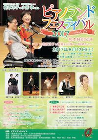 ピアノランドフェスティバル2017 熊本特別公演