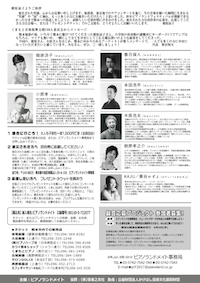 ピアノランドフェスティバル2017 vol.18 熊本特別公演