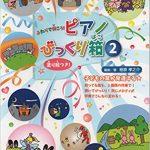 樹原孝之介著『ふたりで弾こう!ピアノびっくり箱2』発売!