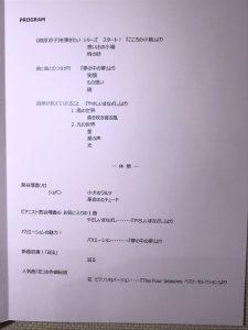 《樹原涼子》を弾きたい シリーズ 宮谷理香 曲目