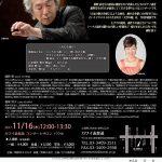 《樹原涼子》を弾きたいシリーズ トーク&コンサート 第2回 舘野泉 皆様の声をお届けします♪