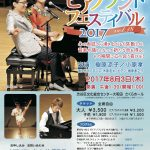 ピアノランドフェスティバル2017東京 vol.18 8月3日(木)開催!