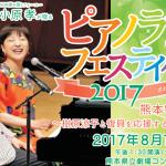 ピアノランドフェスティバル2017熊本公演 皆さまの声をお届けします!