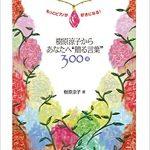 """『樹原涼子からあなたへ""""贈る言葉""""300選 もっとピアノが好きになる!』感想をありがとうございます!"""