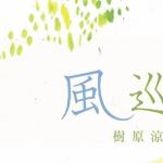新刊『風 巡る』よりバリトン春日保人&ピアノ小原孝「僕の故郷」動画がご覧いただけます!