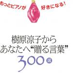 """時々日記更新  『樹原涼子からあなたへ""""贈る言葉""""300選 もっとピアノが好きになる!』感想をありがとうございます!"""
