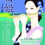 新作オペラ「笛姫」全3幕(初演)