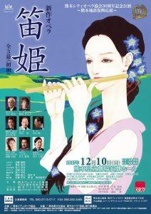 新作オペラ「笛姫」12月10日熊本県立劇場 樹原孝之介が音楽を担当いたします!