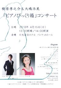 樹原孝之介&大嶋浩美「ピアノびっくり箱」コンサート