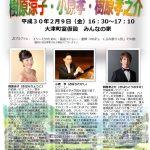 2月9日、小原孝さん、樹原孝之介と熊本で炊き出しコンサートです♪
