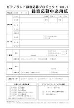 2018録音応募申込用紙