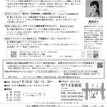 7/23汐留、7/25表参道 樹原涼子の 未来に手渡す音楽の贈り物ツアー 皆様の声をお届けします!
