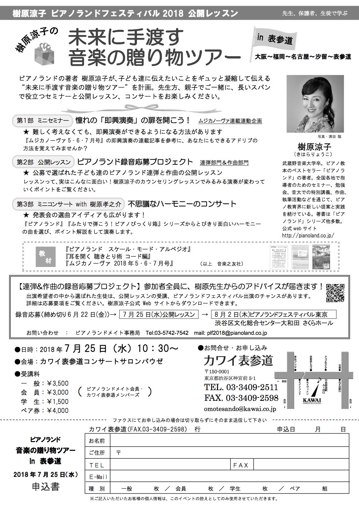 樹原涼子の 未来に手渡す音楽の贈り物ツアー in 表参道