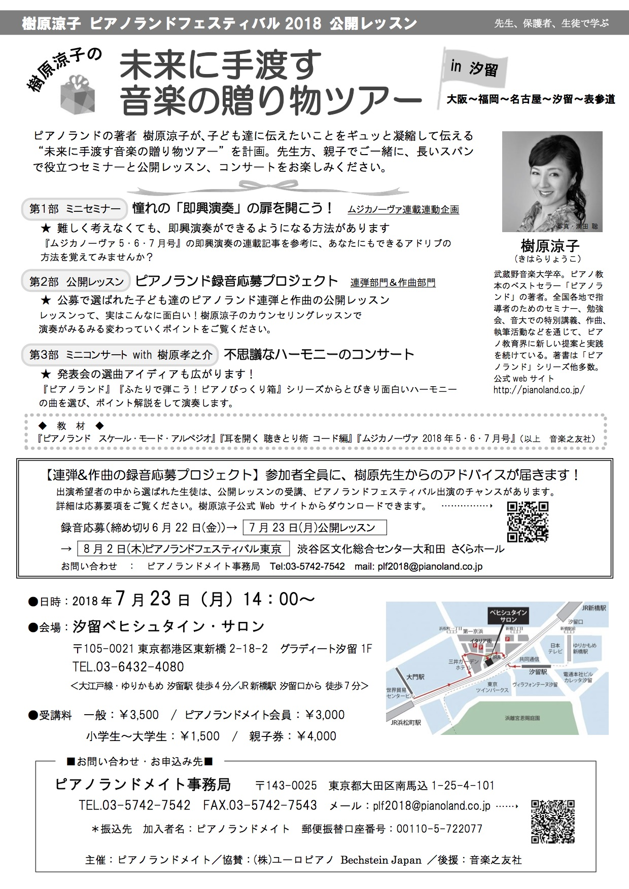 樹原涼子の 未来に手渡す音楽の贈り物ツアー in 汐留