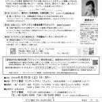 6/30梅田 樹原涼子の未来に手渡す音楽の贈り物ツアー 皆様の声をお届けします②