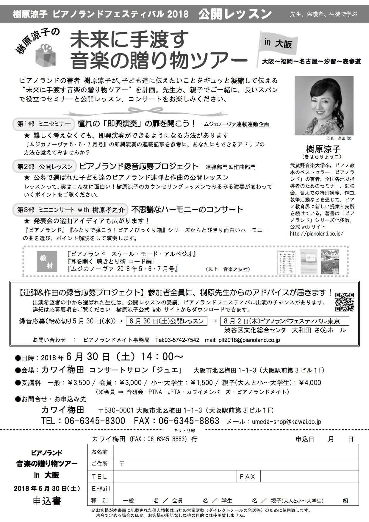 樹原涼子の 未来に手渡す音楽の贈り物ツアー in 大阪