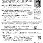 7/1福岡 樹原涼子の 未来に手渡す音楽の贈り物ツアー  皆様の声をお届けします!