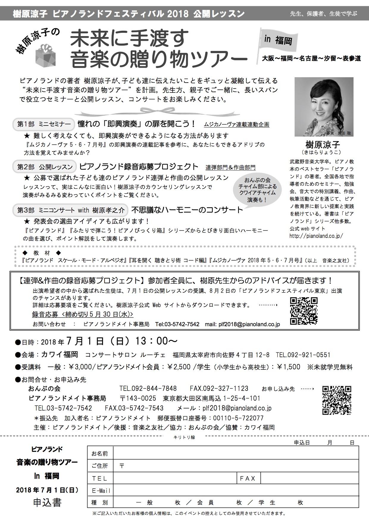 樹原涼子の 未来に手渡す音楽の贈り物ツアー in 福岡