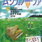 雑誌「ムジカノーヴァ」5月号連載掲載のお知らせ