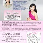宮谷理香さん、お誕生日おめでとうございます❣️ 10月のコンサートよろしくお願いします!