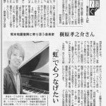 4/18毎日新聞 だいあろ〜ぐ 東京彩人記 に樹原孝之介のインタビューが掲載されました!