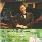 4/28(土)小原孝さんのリサイタルが熊本で開催されます!