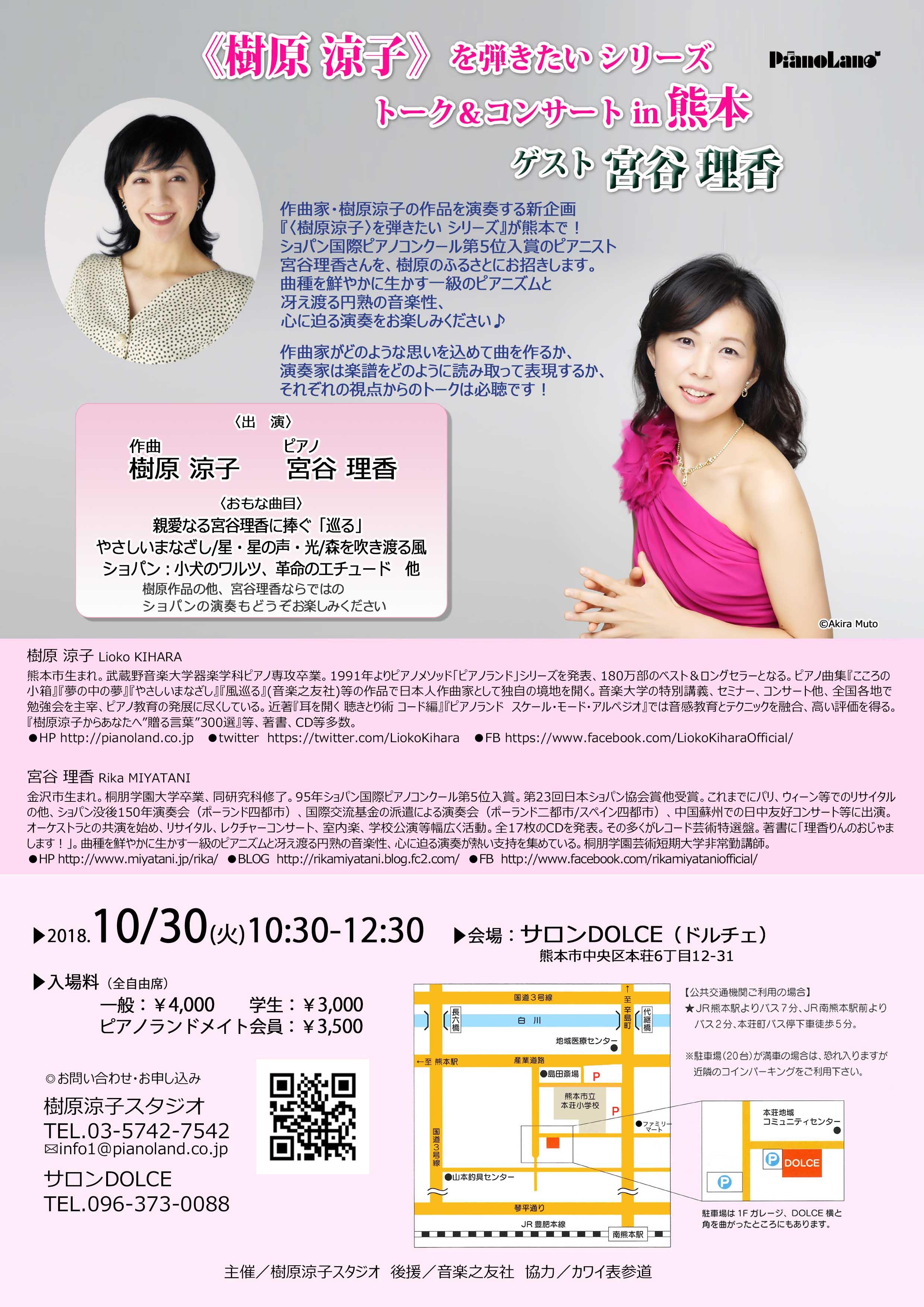 《樹原涼子》を弾きたいシリーズ トーク&コンサートin熊本 ゲスト 宮谷理香