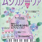 雑誌「ムジカノーヴァ」6月号連載掲載のお知らせ