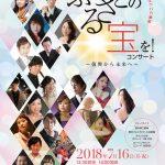 熊本コンサート情報!7/16(月祝)ふるさとの宝を!コンサート〜復興から未来へ〜